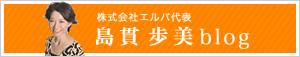 島貫歩美blog